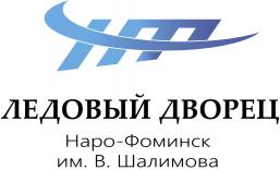 """Ледовый дворец """"Наро-Фоминск"""" им. В. Шалимова"""
